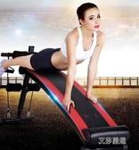 仰臥板仰臥板室內仰臥起坐器健身器材收腹運動家用多功能機 艾莎嚴選