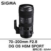 SIGMA 70-200mm F2.8 DG OS HSM Sports 恆伸公司貨 恆定大光圈 長焦 望遠 全片幅 大三元 分期0利率 德寶