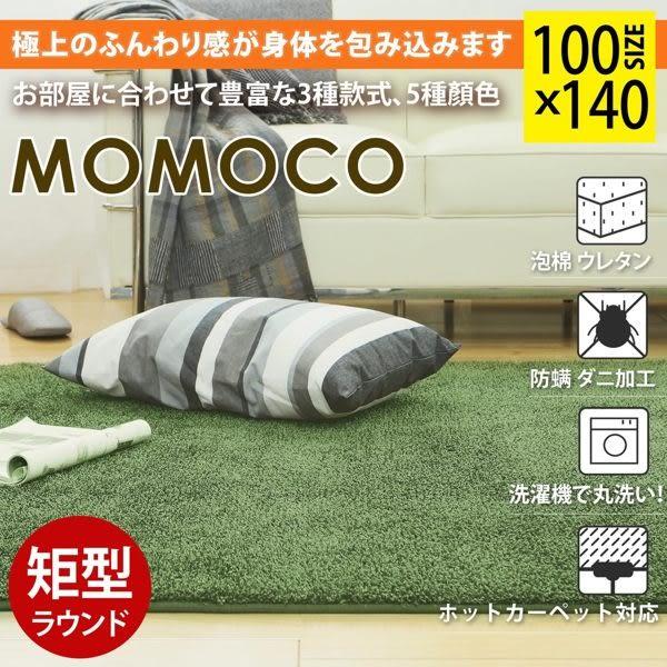 地毯 momoco桃子混粗細長纖絨毛100X140公分地毯 / 地墊-5色 / MODERN DECO