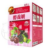 醇養妍 新升級(添加膠原蛋白/榖胱甘肽) 10包/盒【i -優】