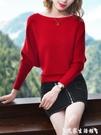 蝙蝠袖上衣 春秋裝寬鬆一字領蝙蝠袖毛衣女打底針織衫2021年新款長袖紅色上衣 艾家