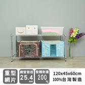 【dayneeds】荷重型120x45x60公分電鍍二層架