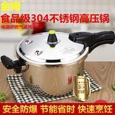 壓力鍋金梅304不銹鋼高壓鍋家用燃氣壓力鍋電磁爐通用1-2-3-4-5-6人LX 貝芙莉