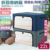 收納箱 日系簡約風素色防潑水牛津布收納箱(22L) 精品包 公仔模型箱 置物箱【BOA214】123OK