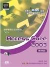 二手書博民逛書店《國際性 MOS 認證觀念引導式指定教材 Access Core