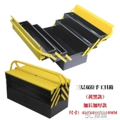工具包 五金工具箱維修收納箱多功能收納盒多層手提式整理盒