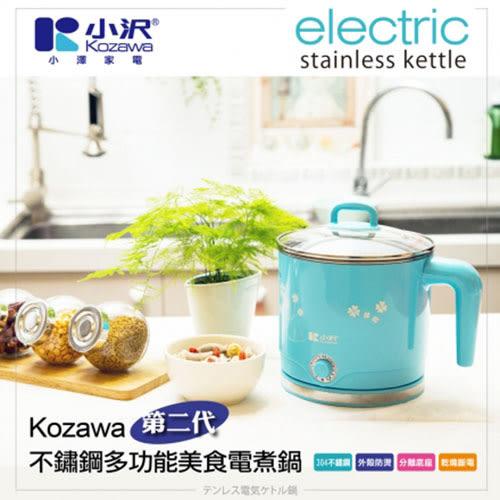 小澤2L防燙型不鏽鋼美食鍋 KW-111SG(藍)