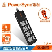 PowerSync 群加 TPT354HN0018 5開4插防雷擊高溫斷電抗搖擺延長線1.8M