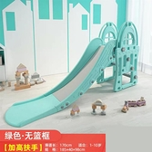 溜滑梯 滑滑梯家用小型室內兒童長滑道家庭游樂園大寶寶加厚塑料玩具【八折搶購】