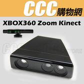 XBOX360 Zoom Kinect 放大鏡 視角擴大器 放大器 廣角鏡