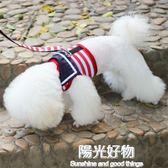 小狗狗牽引繩胸背帶狗錬子泰迪小型犬遛狗繩子項圈貴賓寵物牽引帶 陽光好物