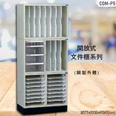 【100%台灣製造】大富COM-P5 開放式文件櫃 效率櫃 檔案櫃 文件收納 公家機關 學校 醫院 辦公收納