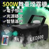 現貨 24小時送達 台灣110VLED全彩400W遙控煙機舞臺煙霧機舞臺氣氛500W汽車室內霧化消毒機
