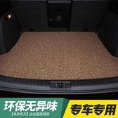汽車後備箱墊防水防滑耐髒地毯式易清洗專車專用汽車尾箱墊【八折促銷】