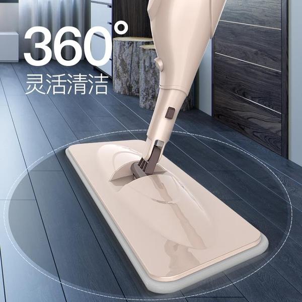 拖把 噴水拖把平板家用瓷磚地懶人拖地神器一拖凈免手洗乾濕兩用霧拖布