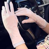 防曬開車手套女夏季防紫外線薄款純棉彈力戶外騎車遮陽防滑可觸屏