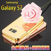 【 鋁邊框+背蓋】三星 Samsung Galaxy S7 G930FD 防摔鏡面殼/手機保護套/保護殼/硬殼/手機殼/背蓋