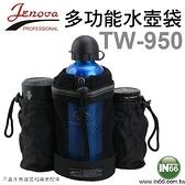 【聖影數位】JENOVA 吉尼佛 TW-950 多功能水壺袋 9.5X18cm