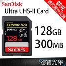 【德寶光學】 Sandisk Extreme Pro SD UHS-II 128GB 300MB/s 總代理公司貨 高速記憶卡 終身保固