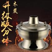 現貨燒炭火鍋爐 木炭火鍋仿銅老式爐碳傳統加厚純老式鍋用不銹鋼北京火鍋鍋