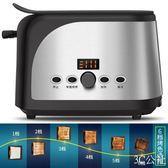烤面包機迷你家用全自動早餐烘烤2片吐司機土司多士爐