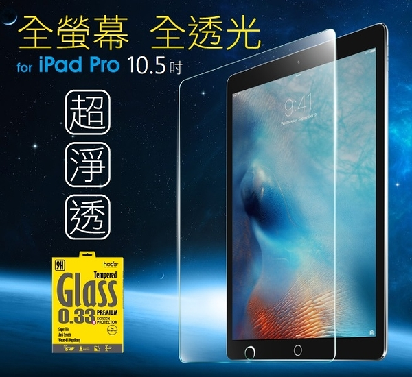 【hoda】iPad Pro 10.5吋 2.5D 高透光 滿版 9H鋼化玻璃貼 疏水疏油 贈貼膜工具 『艾司豆』