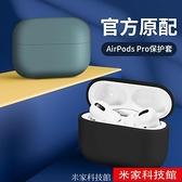 AirPods保護套 AirPodsPro耳機保護套撞色彩虹蘋果藍牙耳機保護殼airpods4/3/2/1代液態硅膠耳機盒3s 米家