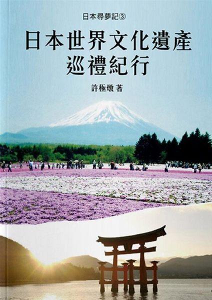日本尋夢記(3):日本世界文化遺產巡禮紀行