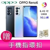 分期0利率 OPPO Reno6 5G (8G/128G)6.43吋 三主鏡頭 智慧手機 贈『手機指環扣 *1』