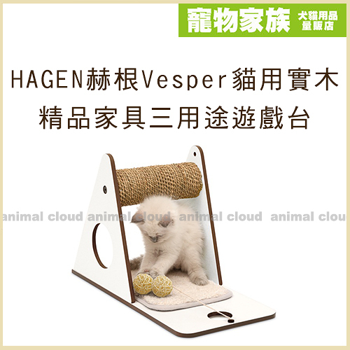 寵物家族-HAGEN 赫根Vesper 貓用實木精品家具 跳台-三用途遊戲台(白色)