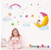 壁貼【橘果設計】美夢成真 DIY組合壁貼/牆貼/壁紙/客廳臥室浴室幼稚園室內設計裝潢