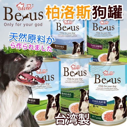 【培菓平價寵物網】巴絲特》柏洛斯豪華總匯/牛肉/雞肉/鴨肉/羊肉狗罐-410g/罐
