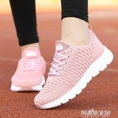 運動鞋女秋季韓版面輕便百搭平底學生休閒跑步鞋女透氣解憂雜貨鋪