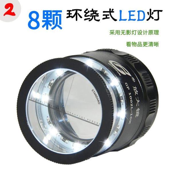 放大鏡 高品1002L-10K 帶刻度放大鏡10倍帶LED燈放大鏡 高清測量 星河光年DF