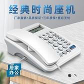 電話機斐創2023辦公酒店固定電話機家用有線座機免電池來電顯示快捷撥號 晶彩