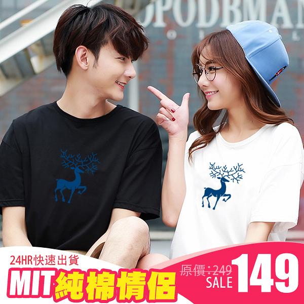 24小時快速出貨  潮t 情侶裝  純棉短T MIT台灣製 藍色鹿【YC103】情侶t 可單買 班服 團體服