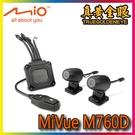 【真黃金眼】MiVue™ M760D 星光夜視雙鏡頭 分離式GPS WIFI 機車行車記錄器