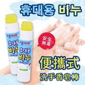 便攜式安全洗手香皂棒 8g【櫻桃飾品】【29275】