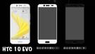 HTC 10 EVO (M10f) 《日本材料9H 2.5D滿版玻璃貼玻璃膜》亮面螢幕玻璃保護貼玻璃保護膜鋼化膜鋼膜