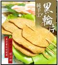 【大口市集】老師傅手作黑輪片(300g/10片/包)