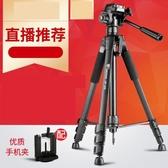 單反相機三腳架攝影攝像便攜微單三角架手機自拍直播支架佳能尼康拍照錄像戶外主播LX