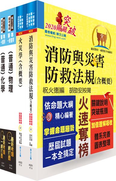 【鼎文公職】6G18 -109年一般警察四等(消防警察人員)專業科目套書