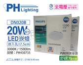PHILIPS飛利浦 LED DN020B 20W 3000K 黃光 全電壓 17.5cm 舒適光 崁燈 _ PH430735