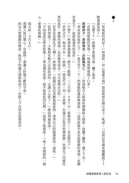 法醫秦明系列:倖存者