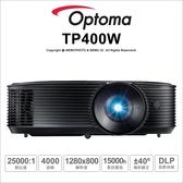 含稅免運 Optoma 奧圖碼 TP400W 多功能 商用投影機 4000流明 WXGA 公司貨【可刷卡】薪創數位