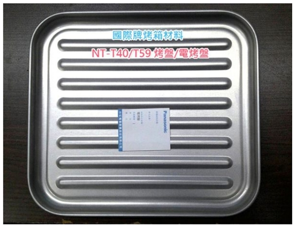 1個【國際牌☆PANASONIC】台灣松下☆烤箱烤盤☆適用:NT-T40/NT-T59