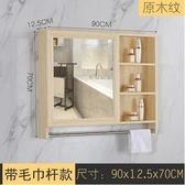 太空鋁鏡櫃掛牆式衛生間浴室鏡子帶置物架壁掛式帶毛巾架防水防潮【90公分】