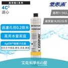 【EVERPURE 愛惠浦】4C2 高效能系列濾心 .0.2微米過濾力+大處理量 .銀離子抗菌