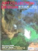 【書寶二手書T8/雜誌期刊_ZGN】藝術收藏+設計_2019/4_張大千雲壑漁隱圖