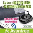Avantree Saturn藍芽接收器/發射器兩用無線音樂盒 安裝超方便